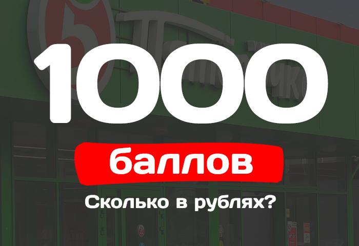 1000 баллов пятерочка