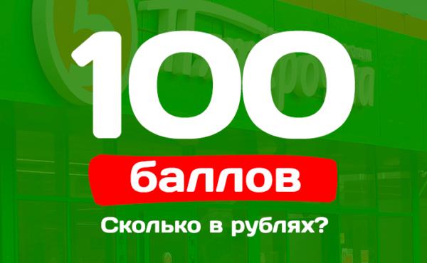 100 баллов в пятерочке сколько рублей