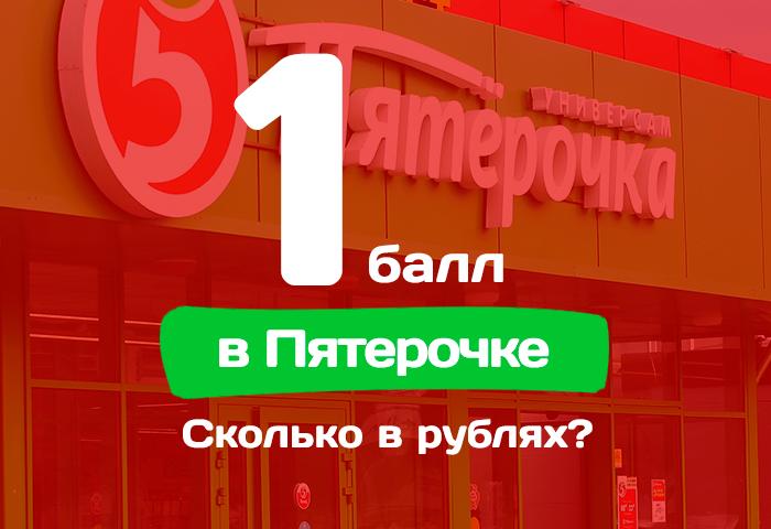 пятерочка 1 балл сколько рублей