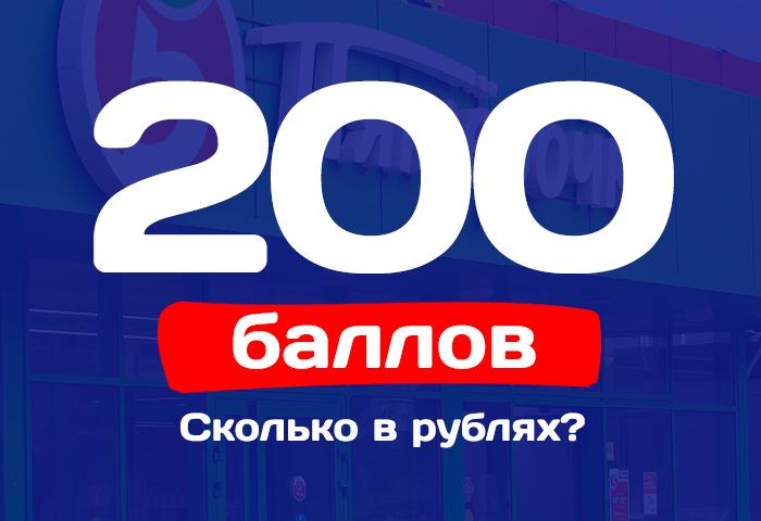 200 баллов в пятерочке сколько рублей
