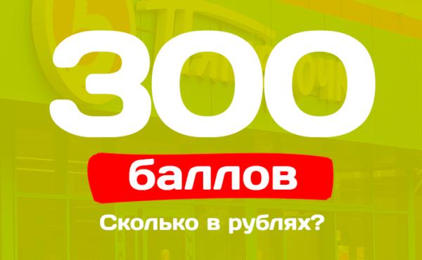300 баллов в пятерочке сколько рублей