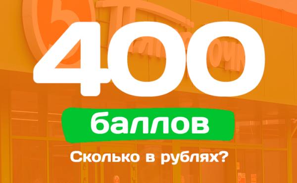 400 баллов в пятерочке сколько рублей