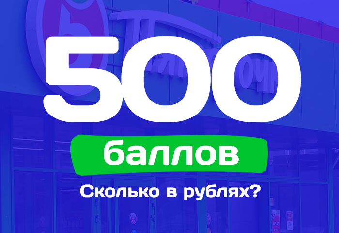 500 баллов в пятерочке сколько рублей