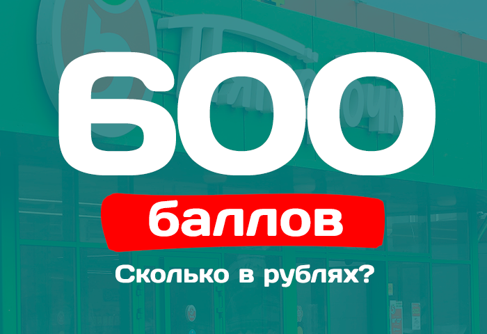 600 баллов в пятерочке сколько рублей
