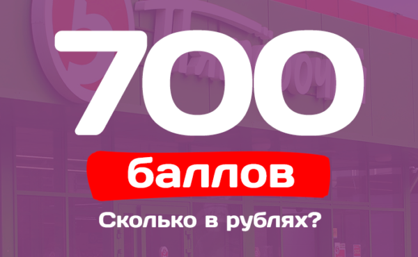 700 баллов в пятерочке сколько в рублях