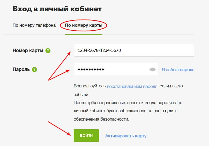 пятерочка восстановить пароль от личного кабинета