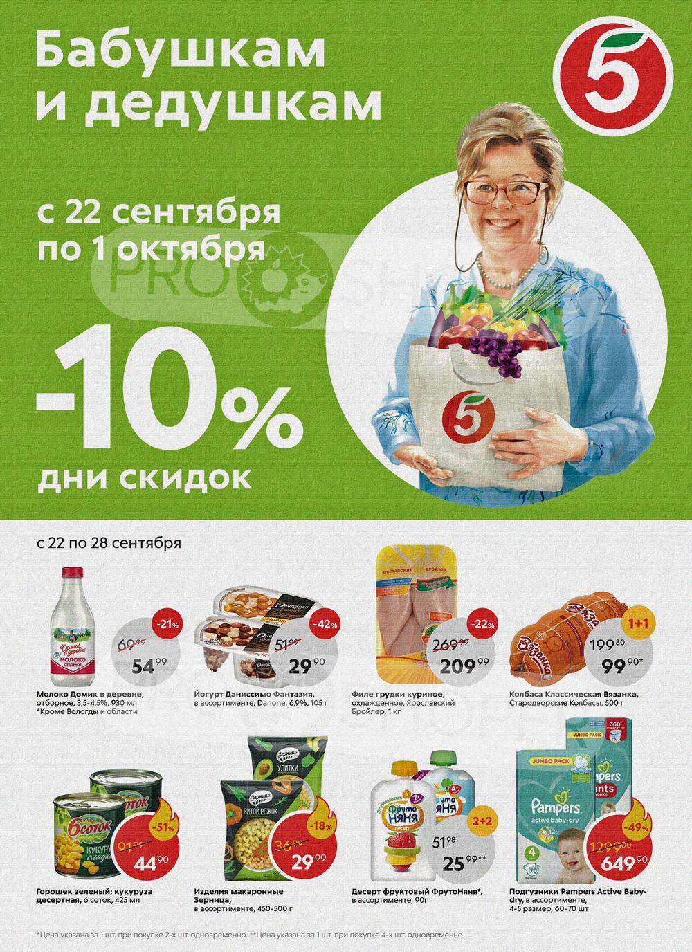 скидки пенсионерам в Пятерочке условия и правила акции