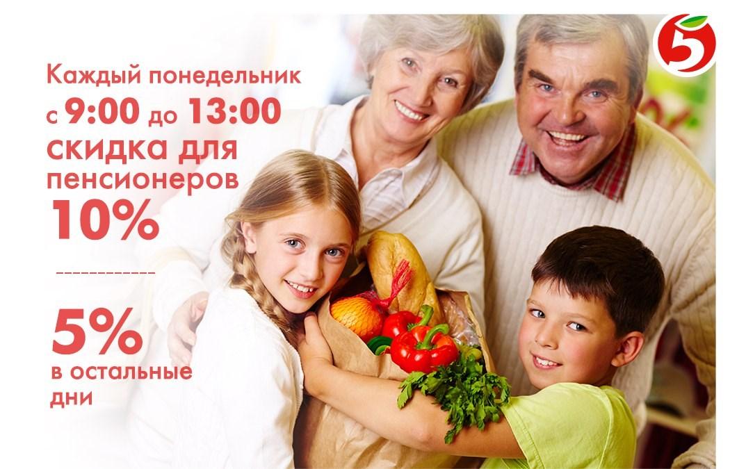 условия скидки пенсионерам в Пятерочке